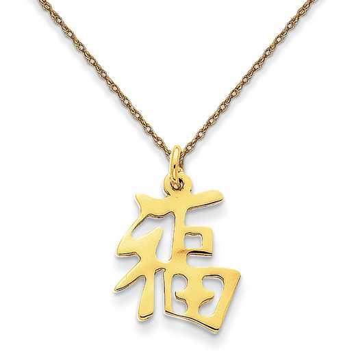 A1582/5RY-18: 14k YG Chinese Good Luck Charm