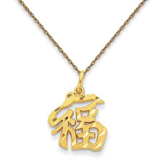 C10815RY-18: 14k YG Chinese Good Luck Symbol Charm